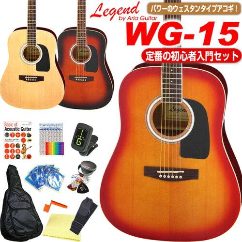 アコースティックギター 初心者セット ウエスタンタイプアコギ Legend レジェンド WG-15で始めるア...