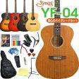 アコースティックギター 初心者セット S.Yairi YF-04 アコギハイグレードセット ミディアムスケール 送料無料