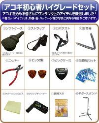 ミニギターアコースティックギターS.YairiYM-02ミニアコギハイグレード初心者入門セット送料無料