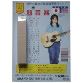 GRAND GUITAR ギター弱音器 【ネコポス(np)送料210円(ポスト投函)】 [旧メール便]