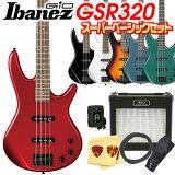 Ibanez アイバニーズ GSR320 8点 ベース 初心者 入門 ベーシックセット【ベース初心者】【送料無料】