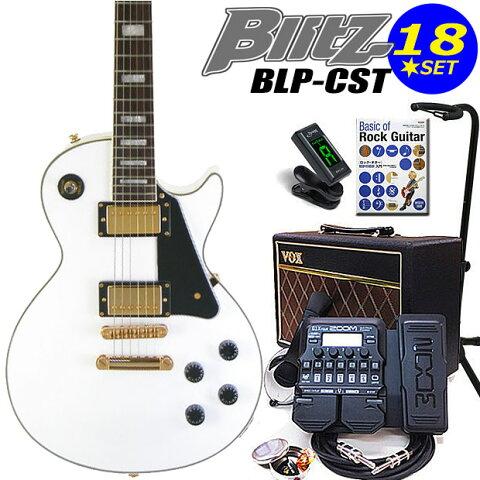 エレキギター初心者 Blitz BLP-CST/WH 入門セット18点【エレキギター初心者】