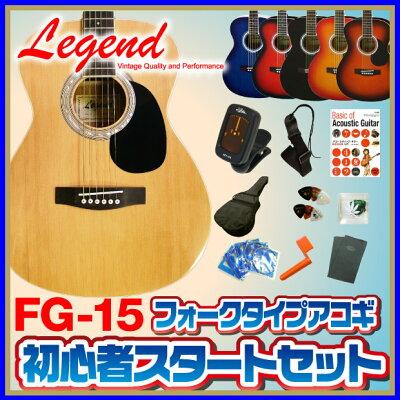 アコースティック・ギター 初心者セットLegend レジェンド FG-15で始めるアコギスタートセット ...
