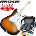 フェルナンデス Fernandes LE-1Z 3S 2SBエレキギター初心者 入門セット16点【送料無料】【エレキギター初心者】