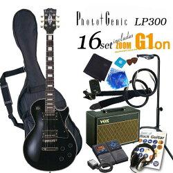 エレキギター初心者フォトジェニックPhotogenicLP-300BK入門セット16点【G16V】【エレキギター初心者】【送料無料】【smtb-TD】