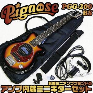 ビギナーから熟練者まで全ギタリストにオススメ!Pignose ピグノーズ PGG-200 BS アンプ内蔵ギ...