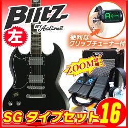 エレキギター初心者入門BSG-61/LHBK16点セット左利きレフトハンド【エレキギター初心者】【送料無料】