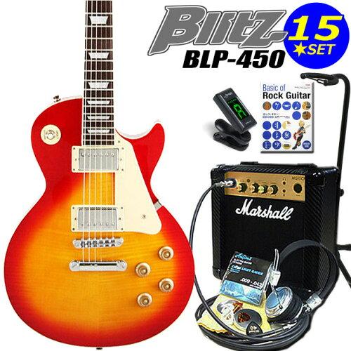 エレキギター 初心者セット Blitz BLP-450/CS レスポールタイプ マーシャルアンプ付15点セット【送...