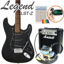 エレキギター 初心者セット Legend レジェンド LST-Z/BBK マーシャルアンプ付15点セット