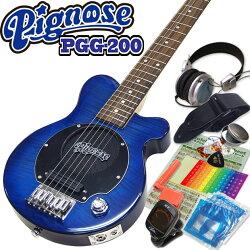 PignoseピグノーズPGG-200FMSBLフレイムトップアンプ内蔵ミニギターセット【送料無料】