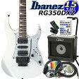 エレキギター初心者 Ibanez アイバニーズRG350DXZ WH 入門セット15点【エレキギター初心者】【送料無料】