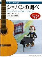 CDで覚えるギター・ソロで奏でるショパンの調べ