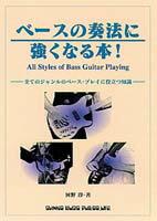 ベースの奏法に強くなる本!