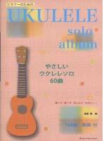 ビギナーのためのやさしいウクレレソロ60曲TAB譜/歌詞付