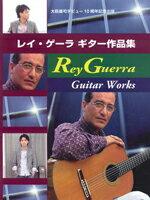 大萩康司デビュー10周年記念出版レイ・ゲーラーギター作品集
