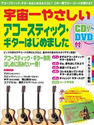 宇宙一やさしいアコースティック・ギターはじめましたCD/DVD付