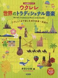 TAB譜付スコアウクレレ世界のトラディショナル音楽模範演奏CD付