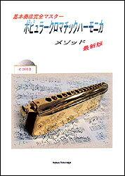 基本奏法完全マスターポピュラークロマチックハーモニカメソッドCD2枚付
