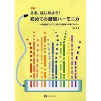 新版さあ、はじめよう初めての鍵盤ハーモニカ発表会ですぐに使える曲集伴奏CD付