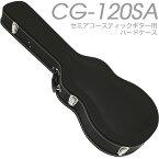 セミアコースティック ギター用 ハードケース ARIA アリア CG-120SA 【送料無料】