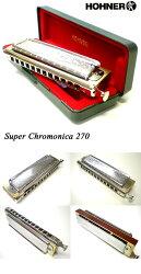HOHNERSuperChromonica270270/48C調ホーナークロマチックハーモニカ