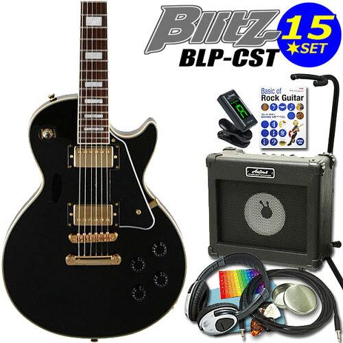 エレキギター 初心者セット 入門セット エレクトリックギター 初心者入門15点セット Blitz BLP-CST...