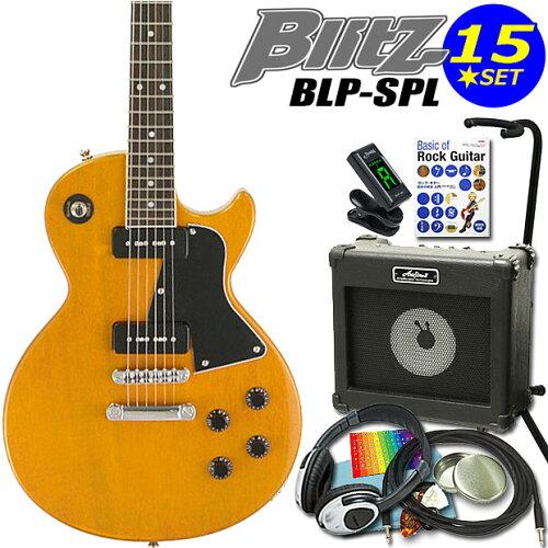 エレキギター 初心者セット 入門セット エレクトリックギター 初心者入門15点セット BLP-SPL/YLレ...