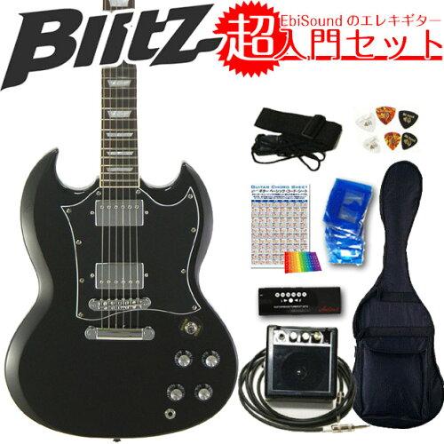 エレキギター 初心者セット 入門セット BSG-STD/BK SG入門セット8点 エレキギター初心者 エレクト...