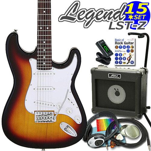 エレキギター 初心者セット 入門セット Legend レジェンド LST-Z/3TS 15点セット【エレキ ギター初...