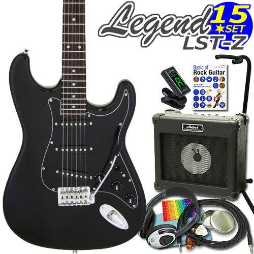 エレキギター 初心者セット 入門セット Legend レジェンド LST-Z/BBK 15点セット【エレキ ギター初...