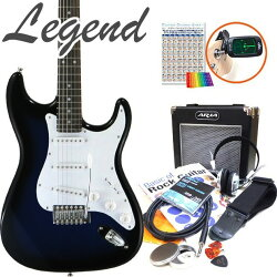 エレキギター初心者セット入門セットLegendレジェンドLST-Z/BBS15点セット【エレキギター初心者】【エレクトリックギター】【送料無料】