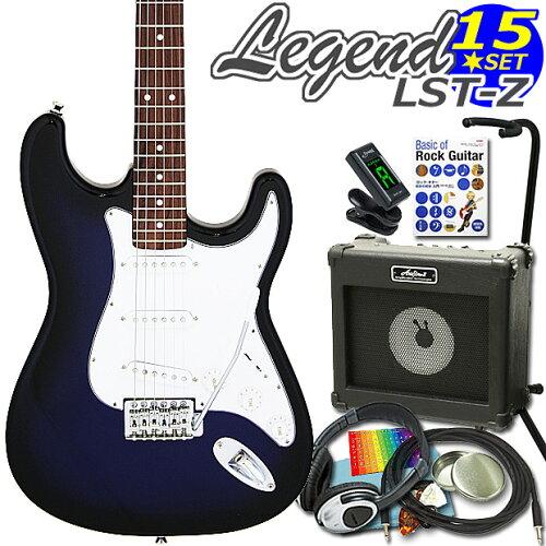 エレキギター 初心者セット 入門セット Legend レジェンド LST-Z/BBS 15点セット【エレキ ギター初...