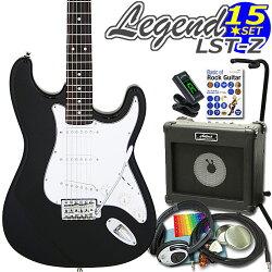 エレキギター初心者セット入門セットLegendレジェンドLST-Z/BKBK15点セット【エレキギター初心者】【エレクトリックギター】【送料無料】