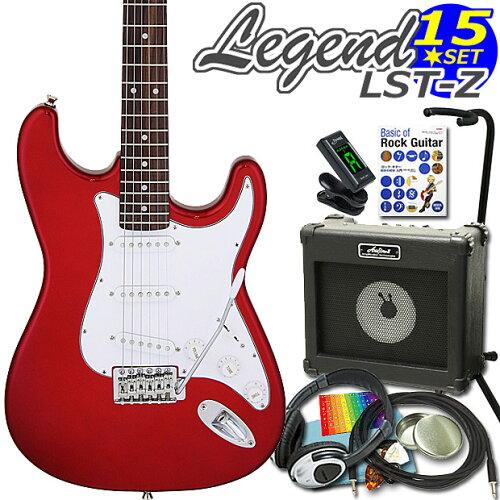 エレキギター 初心者セット 入門セット Legend レジェンド LST-Z/CA 15点セット【エレキ ギター初...