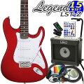 エレキギター初心者セット入門セットLegendレジェンドLST-Z/CACA13点セット【エレキギター初心者】【エレクトリックギター】【送料無料】