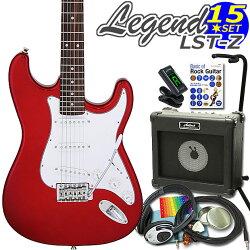 エレキギター初心者セット入門セットLegendレジェンドLST-Z/CACA15点セット【エレキギター初心者】【エレクトリックギター】【送料無料】