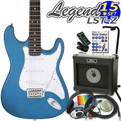 エレキギター初心者セット入門セットLegendレジェンドLST-Z/MBL15点セット【エレキギター初心者】【エレクトリックギター】【送料無料】
