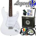 エレキギター 初心者セット 入門セット Legend レジェンド LST-Z/WH 15点セット【エレキ ギター初心者】【エレクトリックギター】