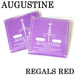 【2セット】Augustine オーガスチンクラシックギター弦 REGAL-RED リーガルレッド