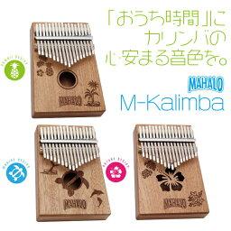 カリンバ 親指ピアノ Mahalo M-KALIMBA 【おうち時間】【ウクレレといっしょに】【ギフト・プレゼント】【民俗楽器】【u】