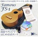 国産の一流ウクレレメーカー・フェイマス人気のFamous フェイマス FS-1 【SJP】クリップチュー...