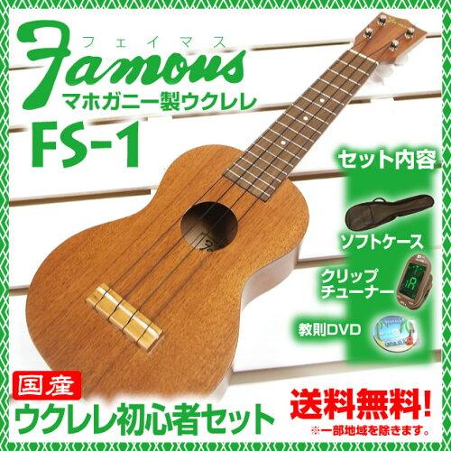 ウクレレ フェイマス FS-1 ソプラノ ウクレレ 初心者セット SJS ソフトケース クリップチューナー ...