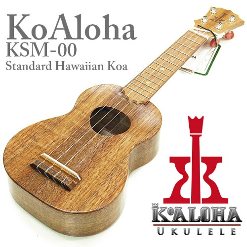 KoAloha Ukulele KSM-00 Standard コアロハ ウクレレ ソプラノ チューナー コードシート付属 送料...