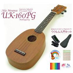 アラモアナパイナップルウクレレUK-160PGMHマホガニー入門セットSJソフトケースチューナー教則DVD付ALAMOANA送料無料