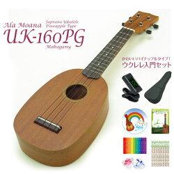 アラモアナパイナップルウクレレUK-160PGMHマホガニー入門セットSJB教則本ソフトケースチューナー教則DVD付ALAMOANA送料無料