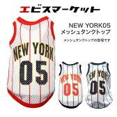 【クール・COOL】NEW YORK05メッシュタンクトップ【メール便可】【犬服】【犬の服】【ドッグウェア】【ダックス/チワワ/トイプードル】