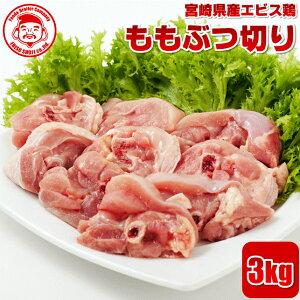 宮崎県産エビス鶏 ももぶつ切り[3kg]■生鮮品■ 【宮崎県産】【とり肉】【業務用】
