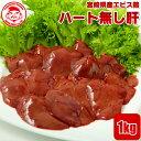 宮崎県産エビス鶏 ハート無し肝[1kg]■生鮮品■ 【宮崎県産】【とり肉】【業務用】