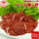 宮崎県産エビス鶏 ハート無し肝[2kg]■生鮮品■ 【宮崎県産】【業務用】【鳥肉】【鶏肉】