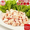 国産鶏ひざナンコツ(500g)